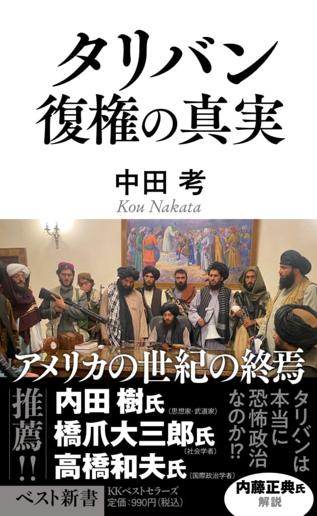 タリバン 復権の真実