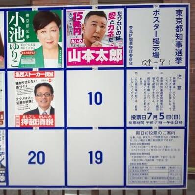 【三橋貴明 緊急寄稿③】都知事選の勝者と敗者は何を共有すべきか?