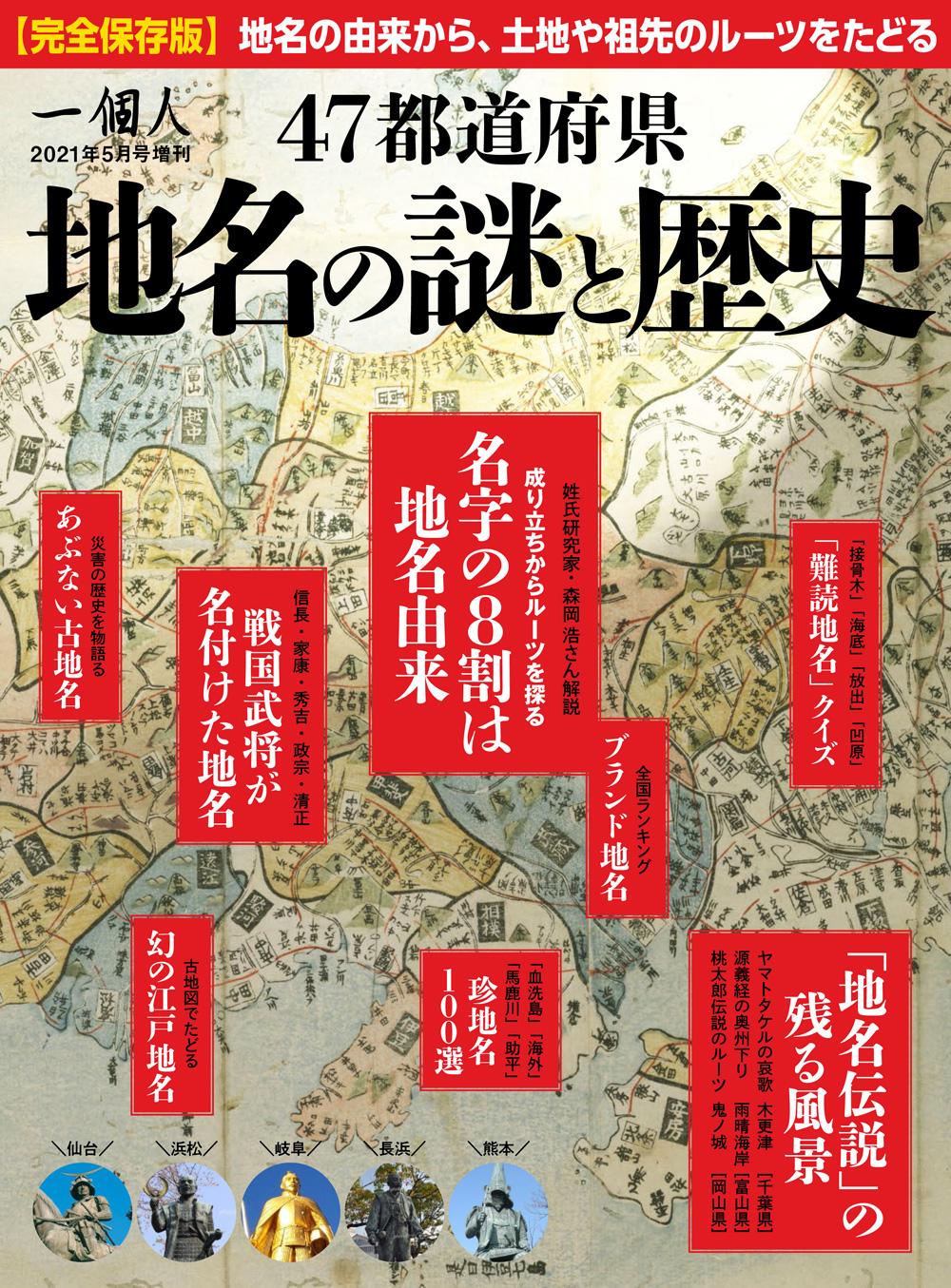 47都道府県 地名の謎と歴史