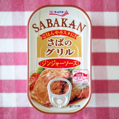 豚肉しょうが焼き、みたいなさば缶!!