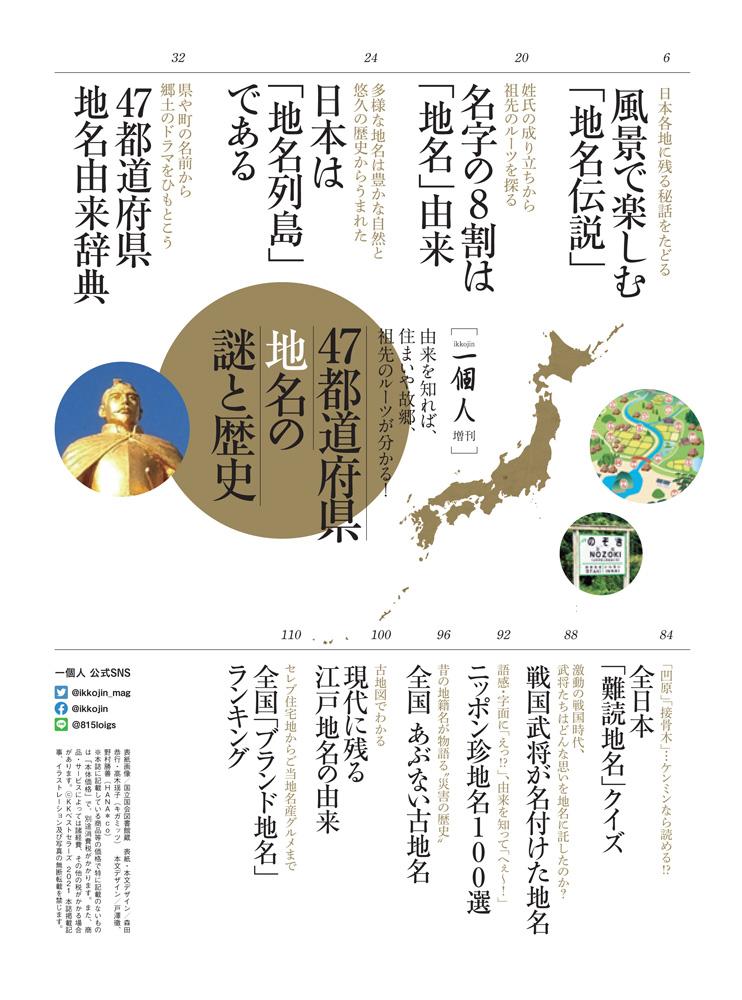 47都道府県 地名の謎と歴史の目次画像0