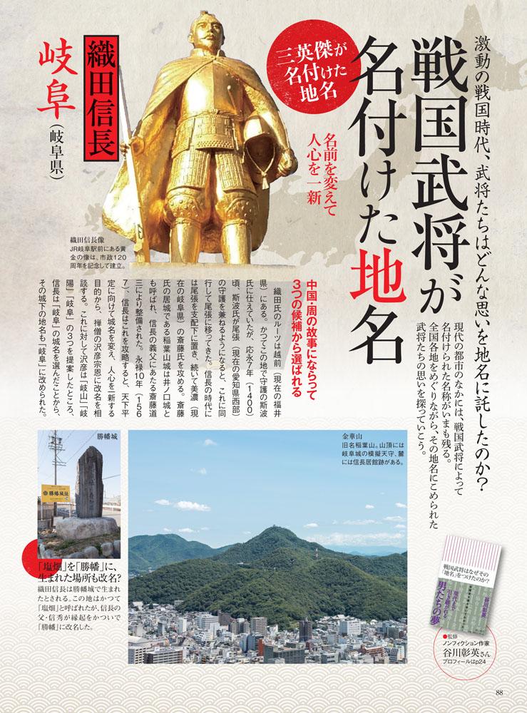 47都道府県 地名の謎と歴史の目次画像1
