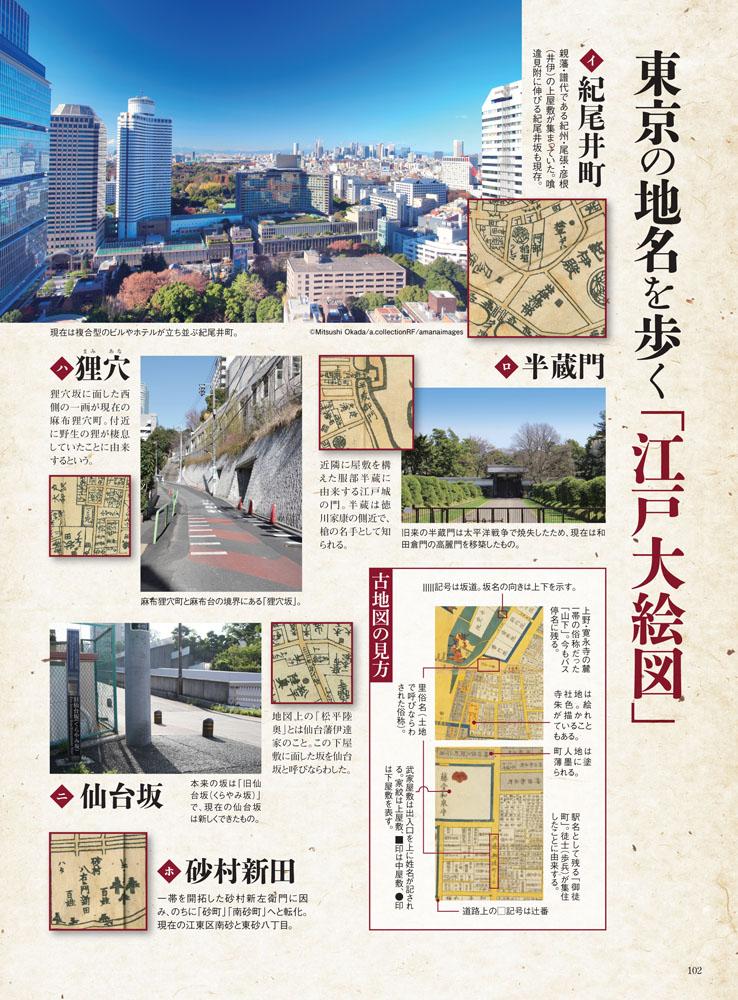 47都道府県 地名の謎と歴史の目次画像2