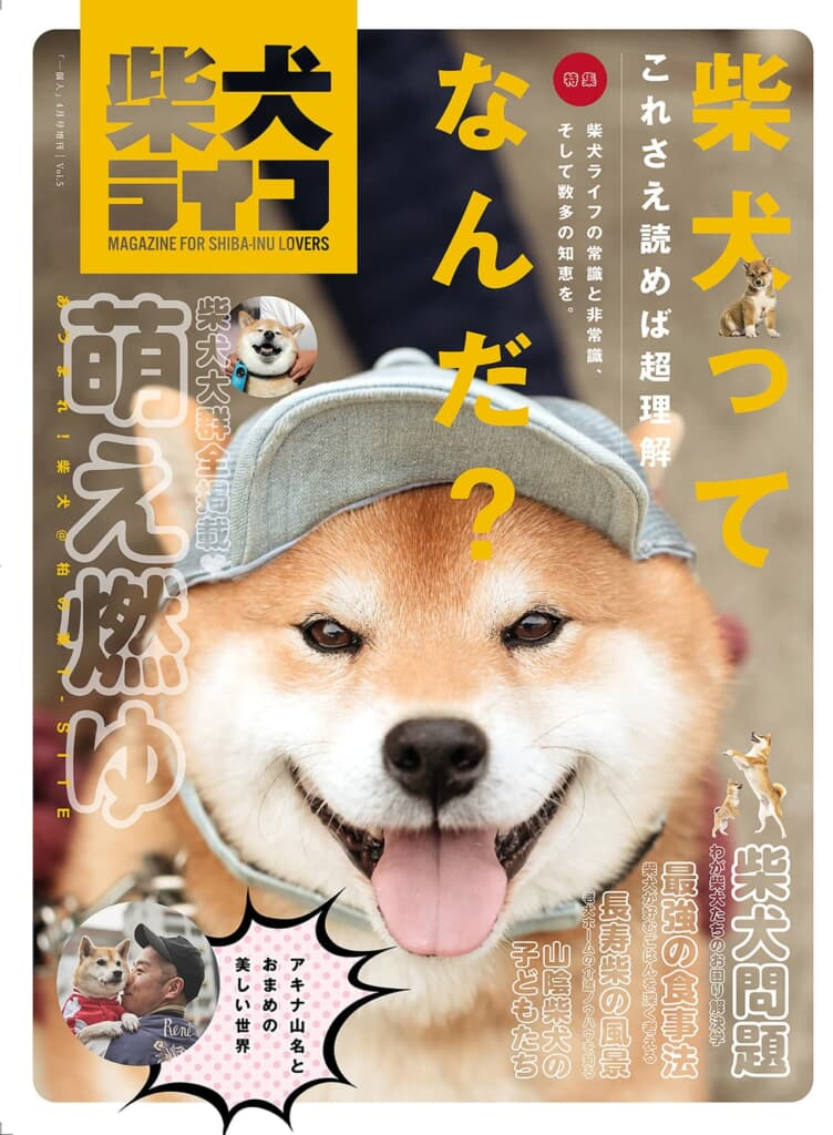 『柴犬ライフ vol.5』〜柴犬ってなんだ?〜 (「一個人」4月号増刊)