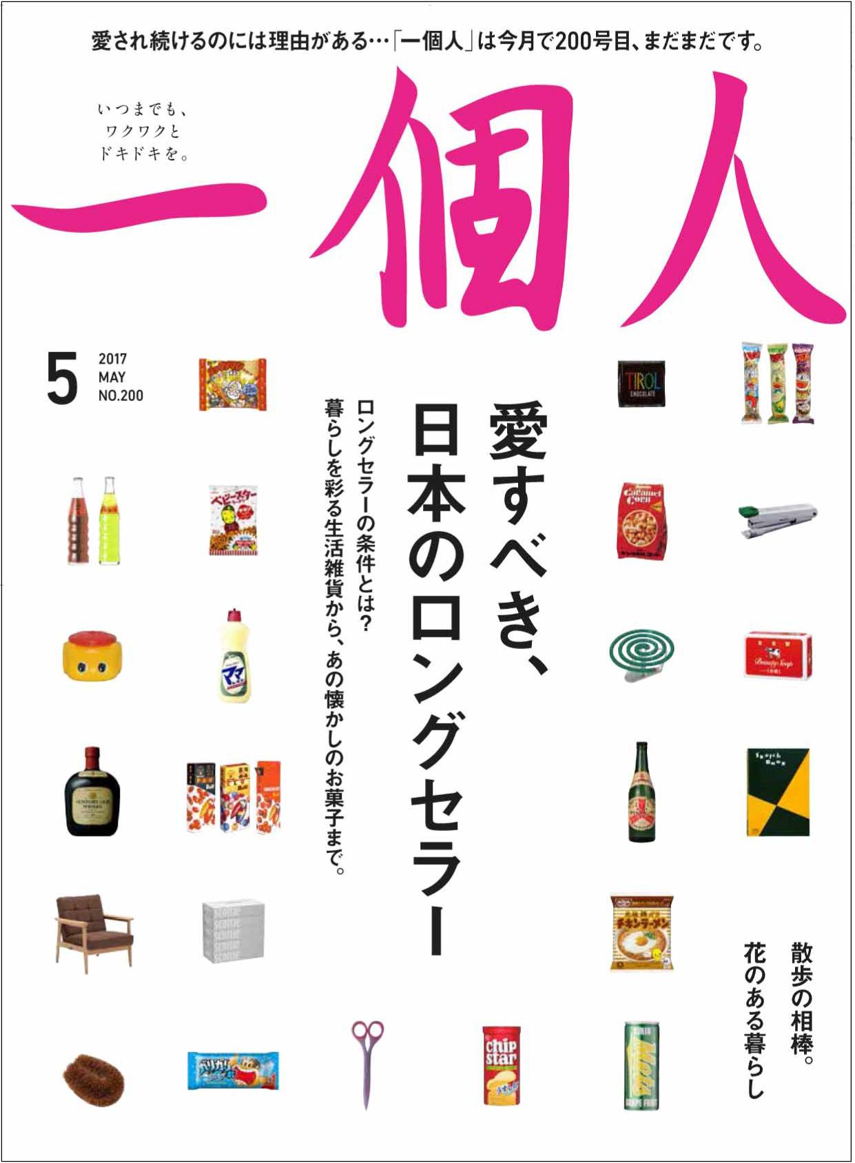 『一個人』200号記念特大号は「日本のロングセラー」を大特集!