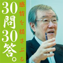 定年制は日本だけ。60歳で起業した出口治明氏「働き続ければ老後も怖くない」