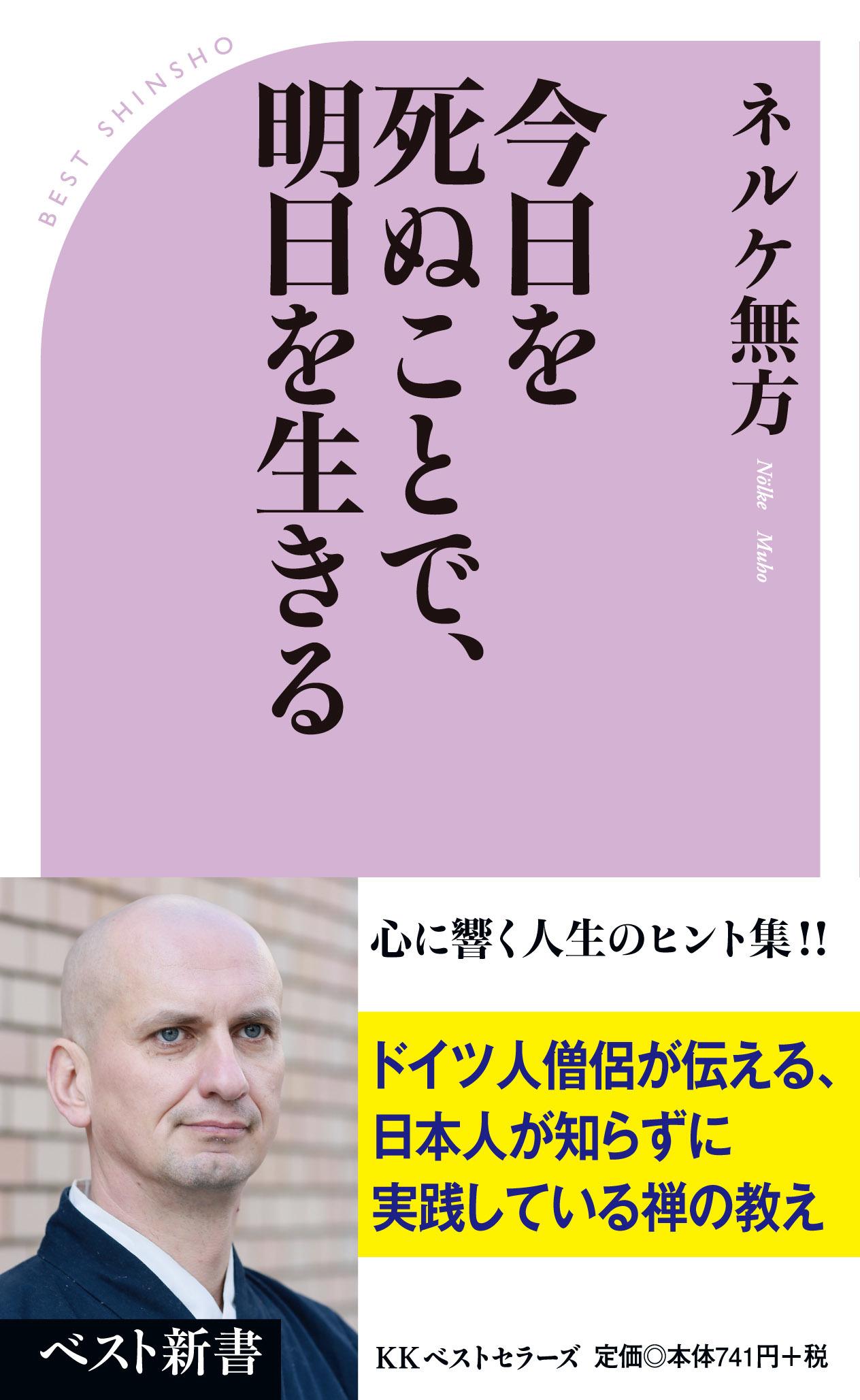 心に響く人生のヒント!ドイツ人僧侶が伝える、日本人が知らずに実践している禅の教え!!