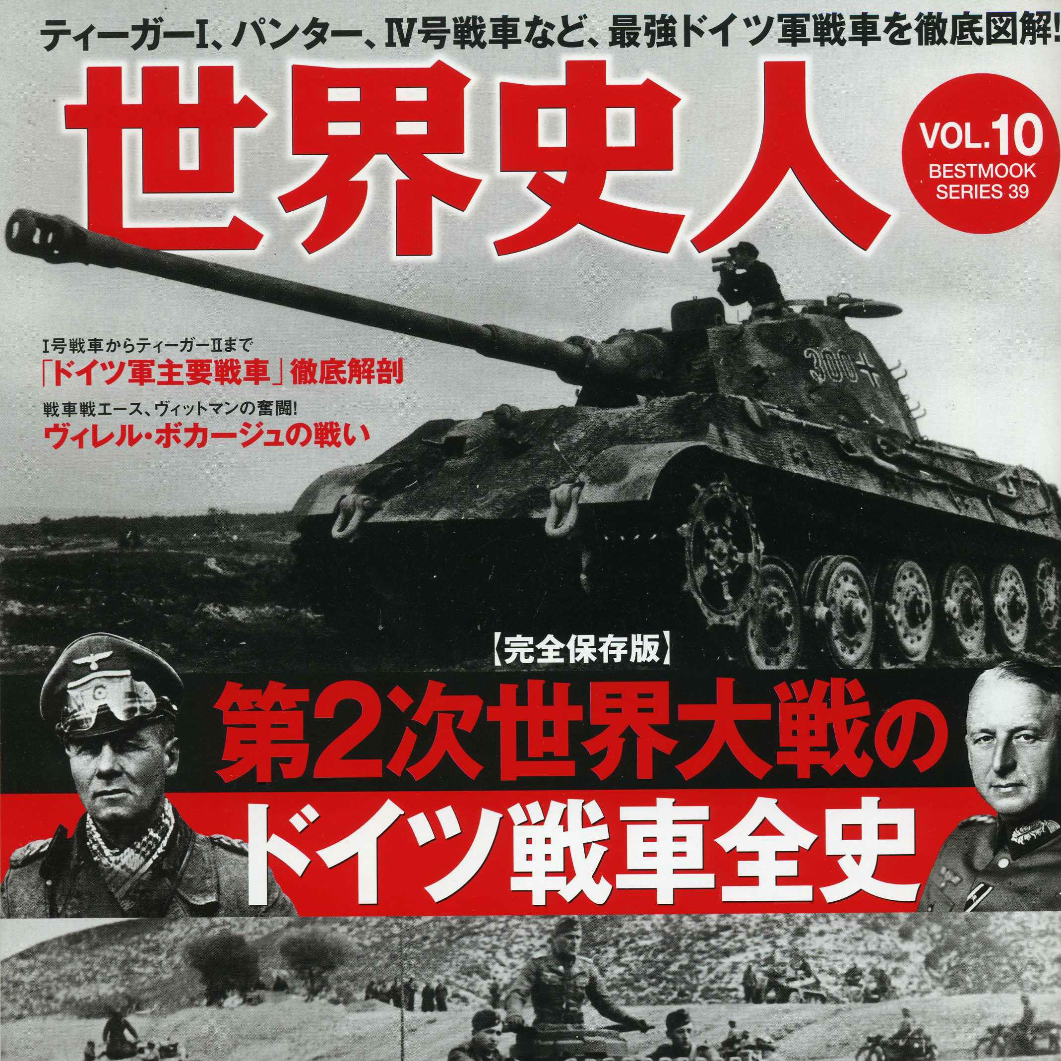 第1次世界大戦後に生まれた、歴史に名を残すドイツの名戦車