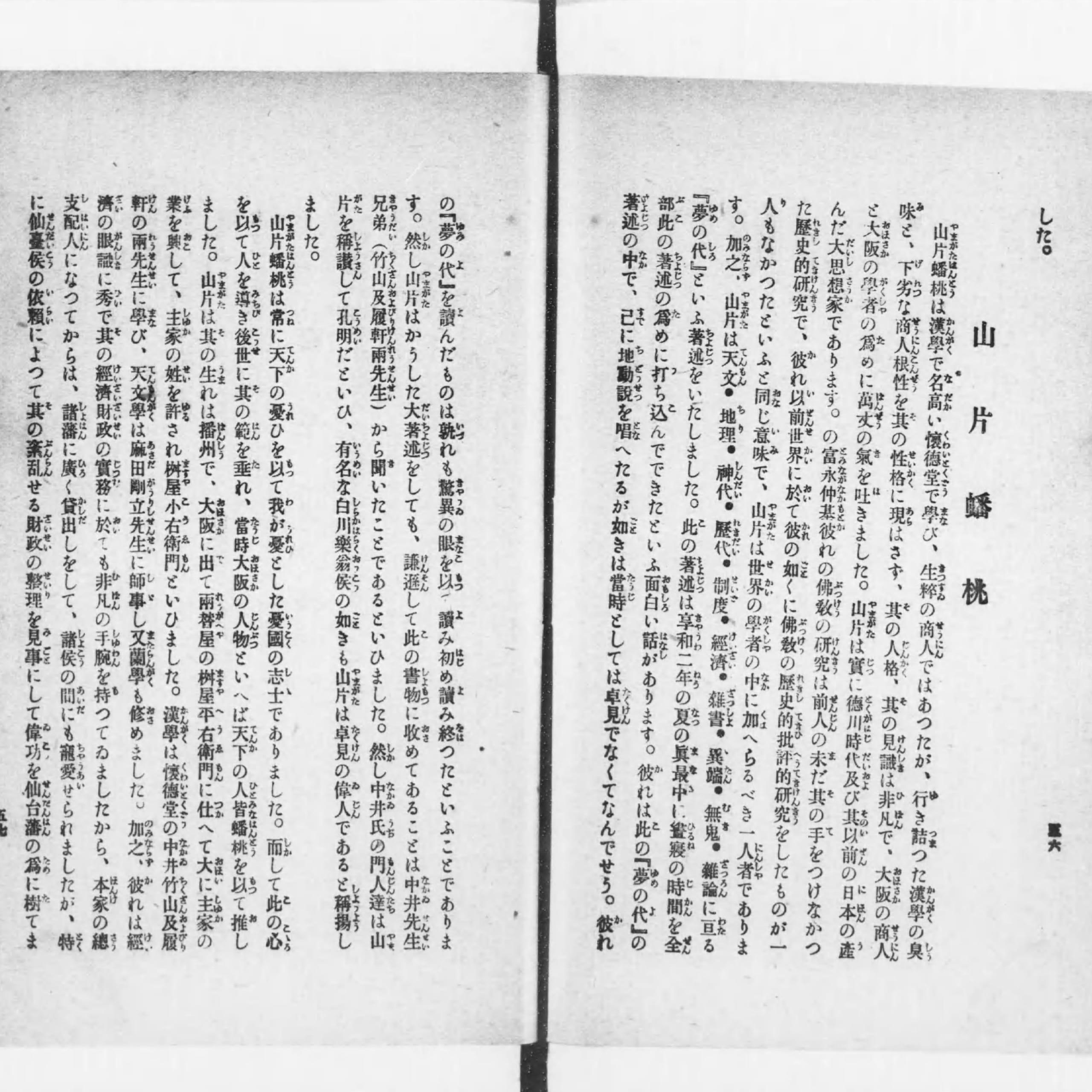 江戸時代に山片蟠桃に推理された聖徳太子暗殺説