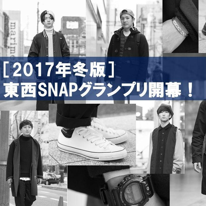 東京VS大阪! 日本で一番おしゃれなヤツは誰だ!?<br />[2017年冬版]東西SNAPグランプリ開幕!