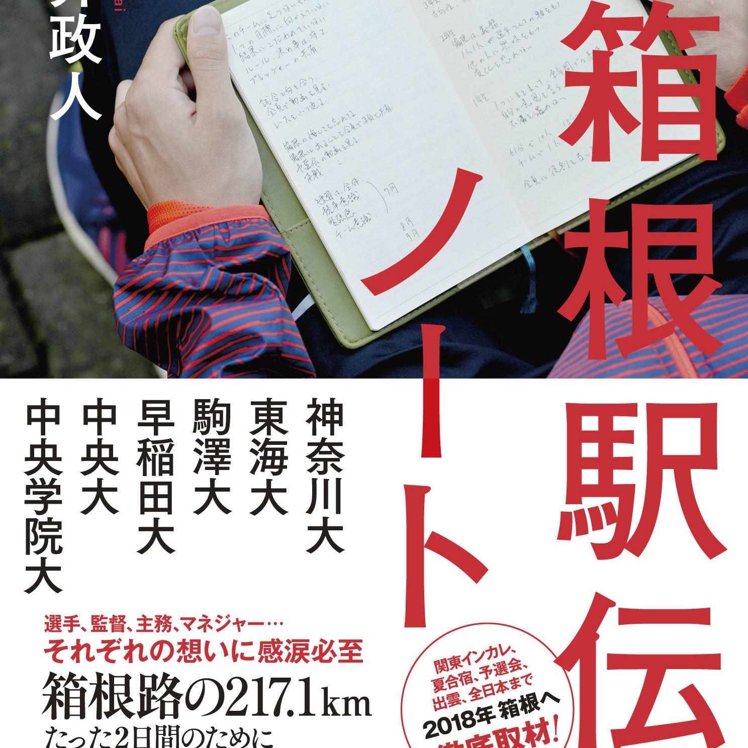 ノートに綴った箱根駅伝。そのドラマは217.1kmを走る前から始まっている