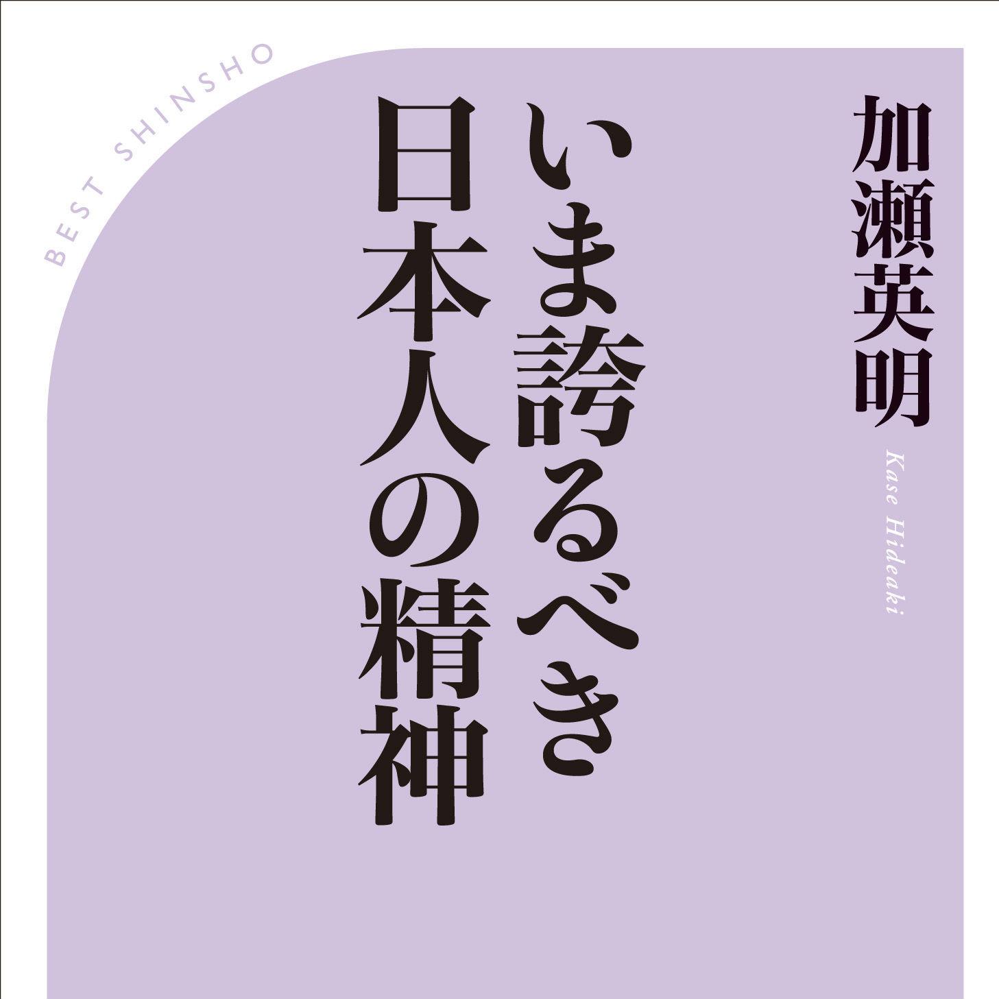 戦前・戦中の精神を取り戻さなければ日本人は危機に立ち向かうことができない