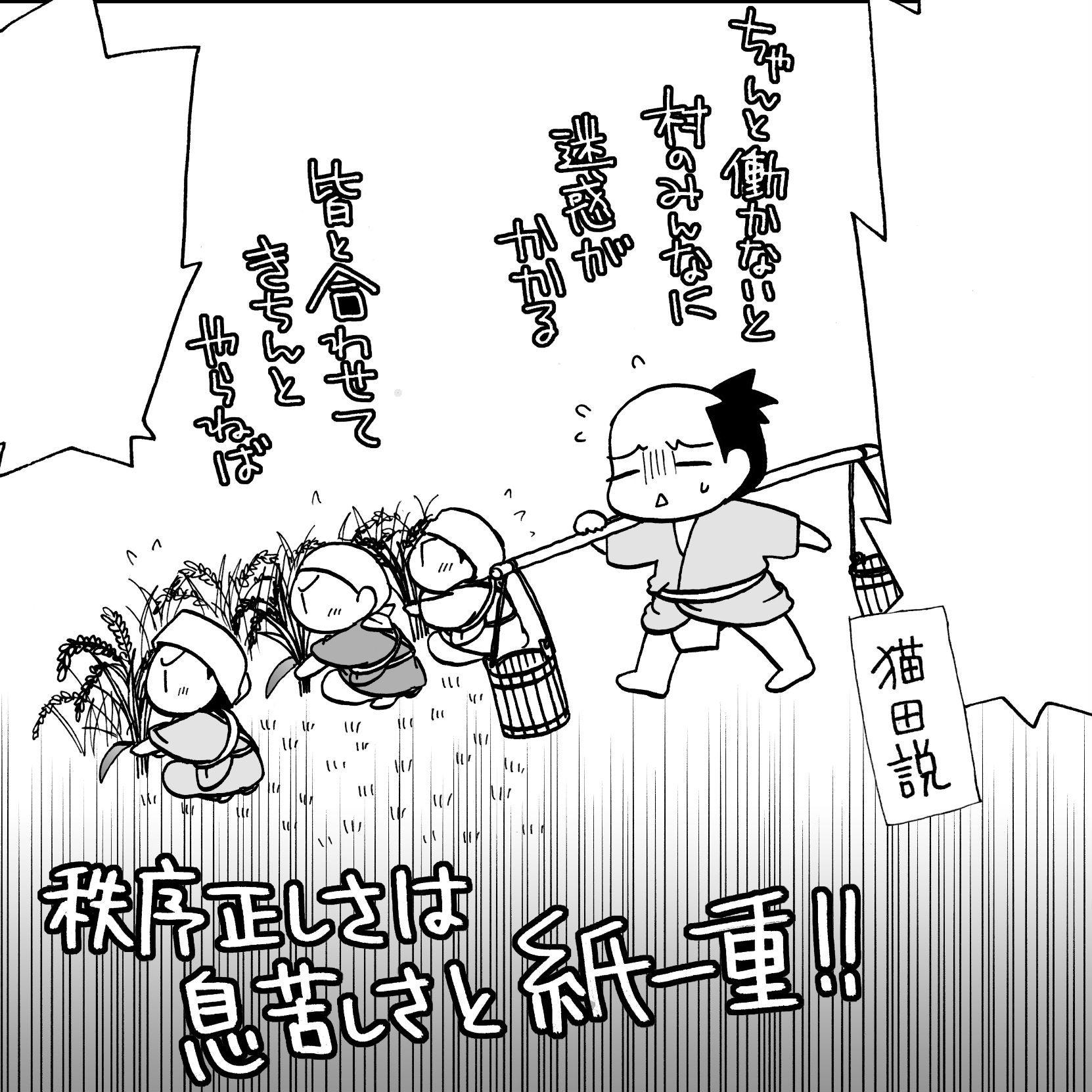 日本の強い集団意識のルーツは中世の村社会にあった!?
