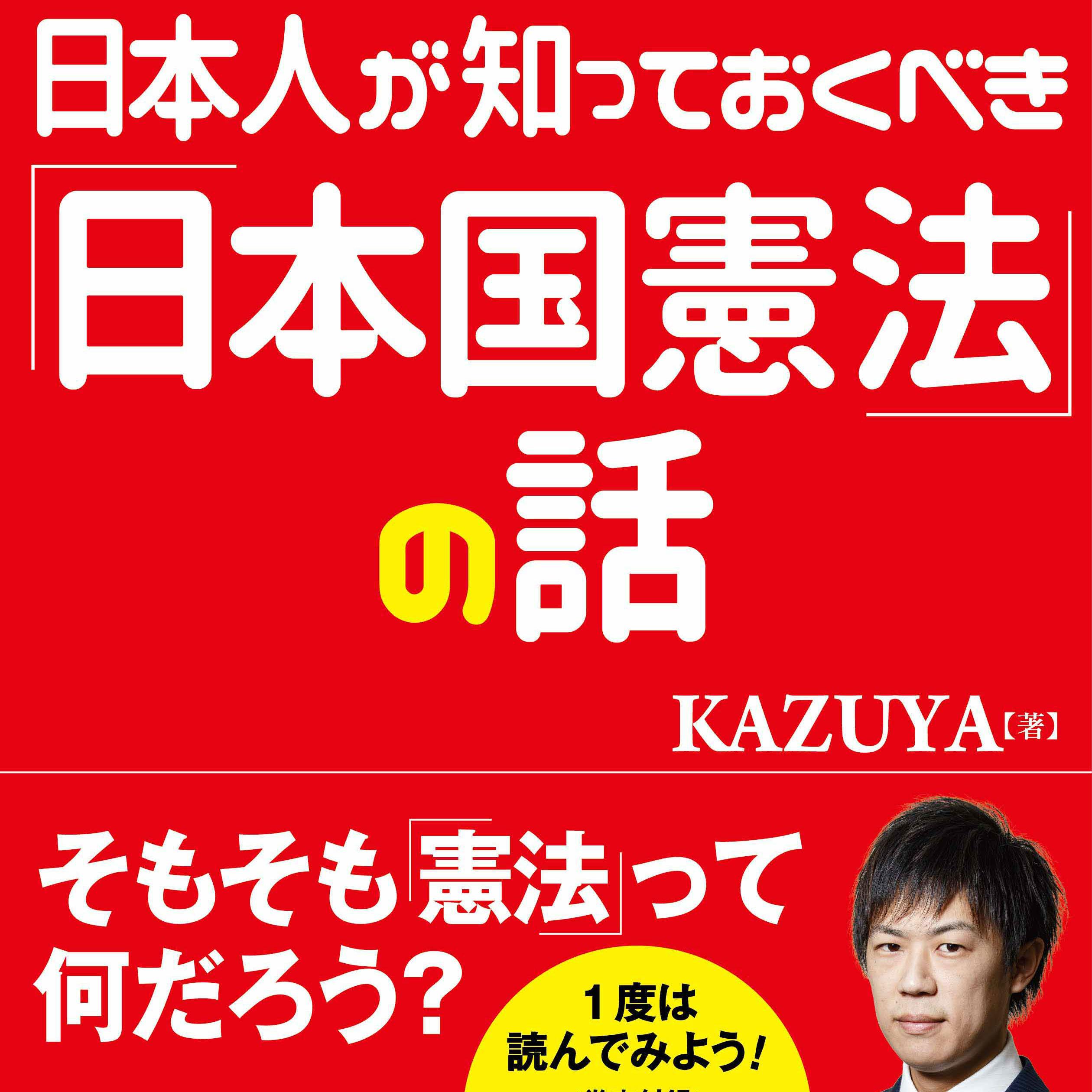 「日本国憲法」は良いもの? 「大日本帝国憲法」は悪いもの?