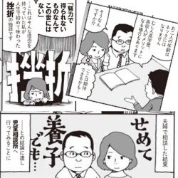 """「不妊」は意外に多い""""待機里親""""の無念<br />~子ども育てたいという想い~"""
