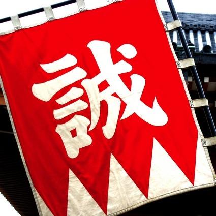 新選組京都ゆかりの地案内「西本願寺編」