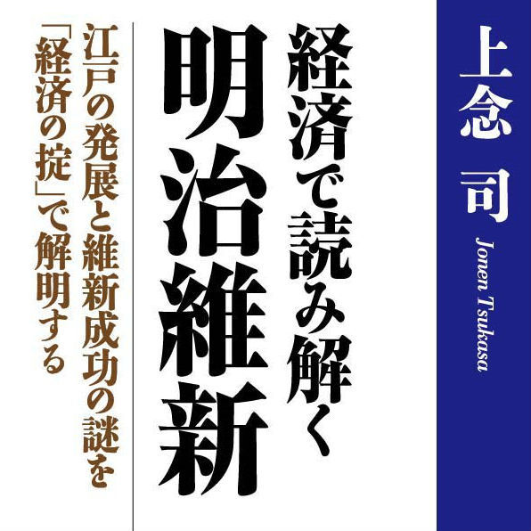 """江戸幕府はなぜ""""倒産""""したのか?"""