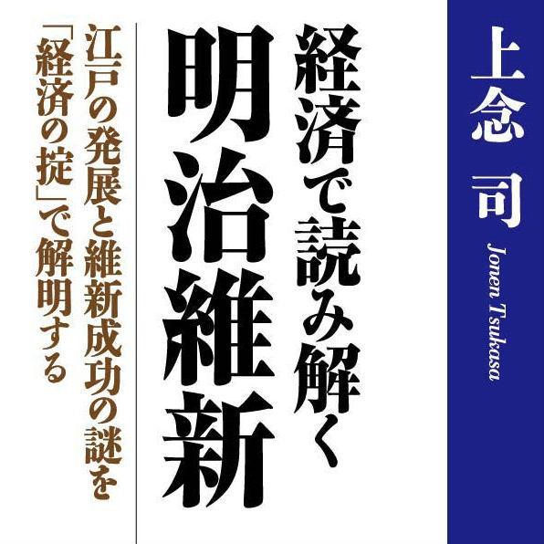 """江戸時代にの日本は""""世界最強""""の「資本主義」の国だった!"""