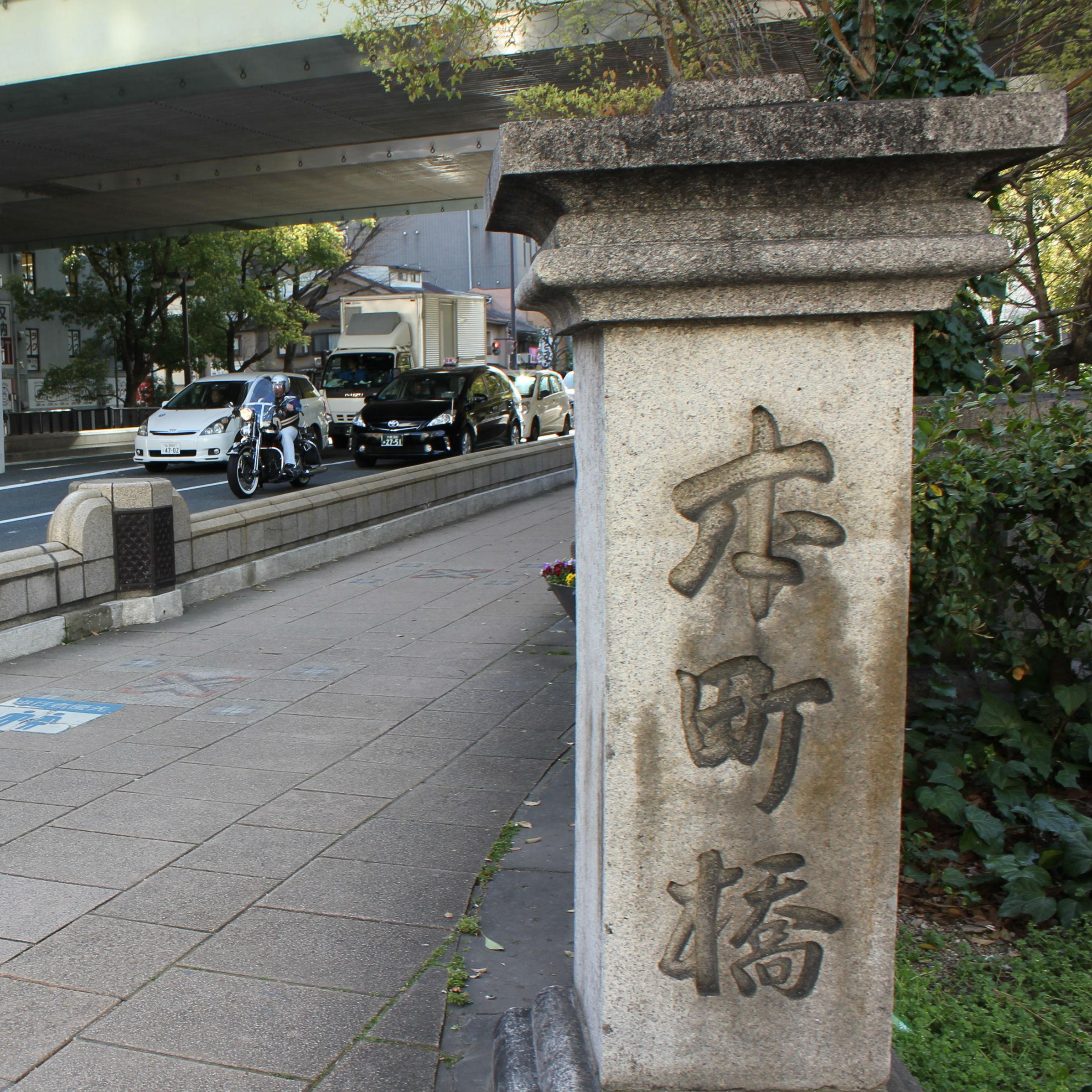 大坂冬の陣・本町橋の戦いを歩く