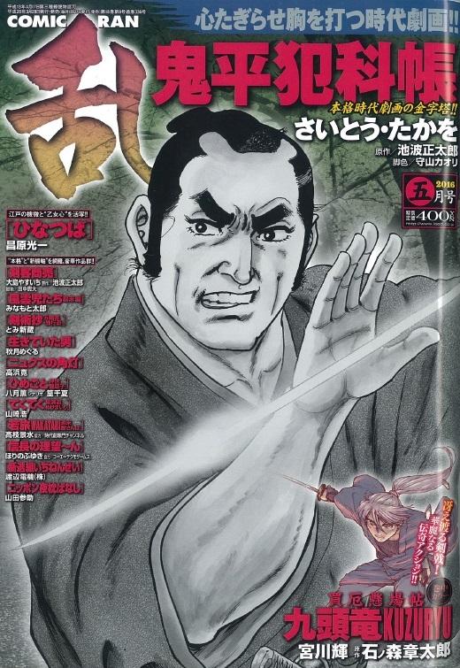 『日本 武器・武具事典』と『刀と真剣勝負』が『コミック乱』にて、紹介されました。