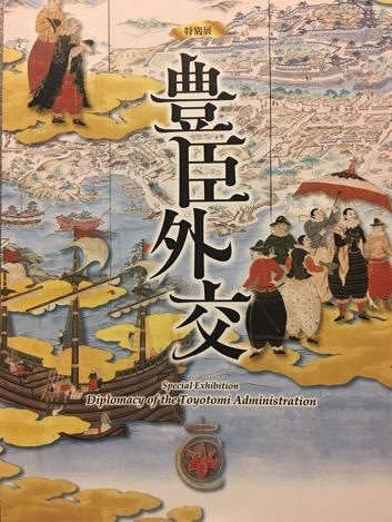 大阪城天守閣『豊臣外交』展<br />