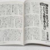 『新潮45』廃刊の真相と小川榮太郎氏の正体とは(後編)