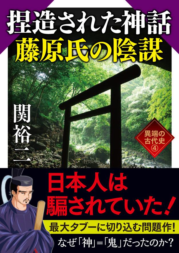 「日本人の伝統的な信仰は何なのか」神道と仏教