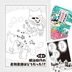 新刊 漫画『ニャンと明治時代はこうだった』第2章 全部読めちゃいます!
