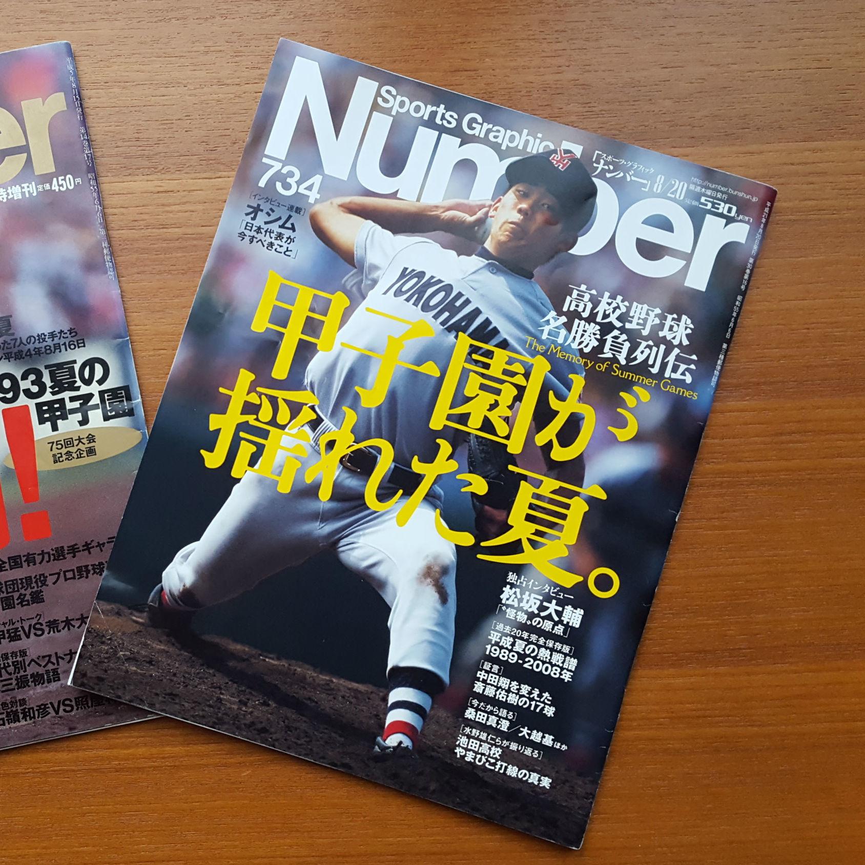 ナンバー1総合スポーツ誌が厳選した甲子園の「怪物」たち