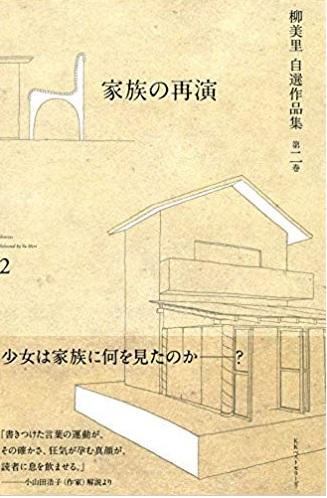 柳美里 自選作品集 第二巻 家族との再演