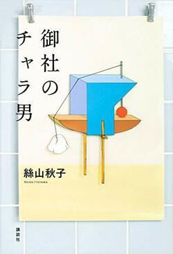 コロナが変えた日本人の働き方、今を映し出す予言的な小説
