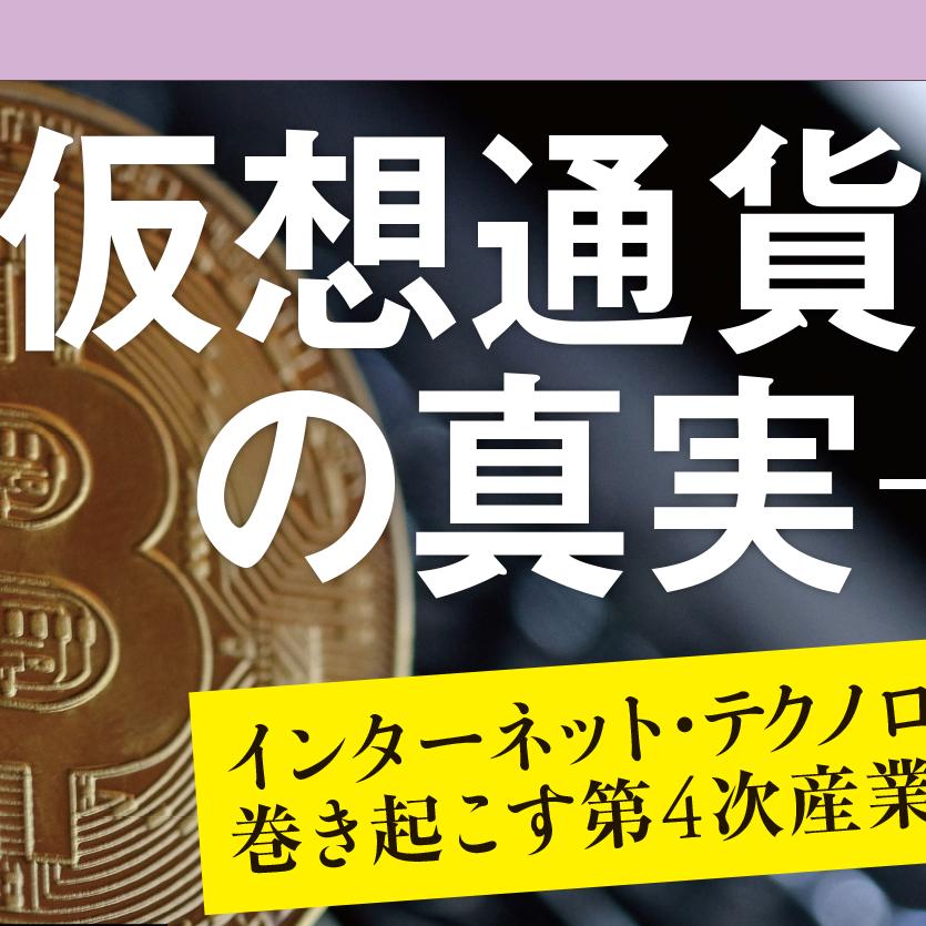 """""""仮想通貨バブル""""終焉。しかし「ブロックチェーン」は進化し続ける"""