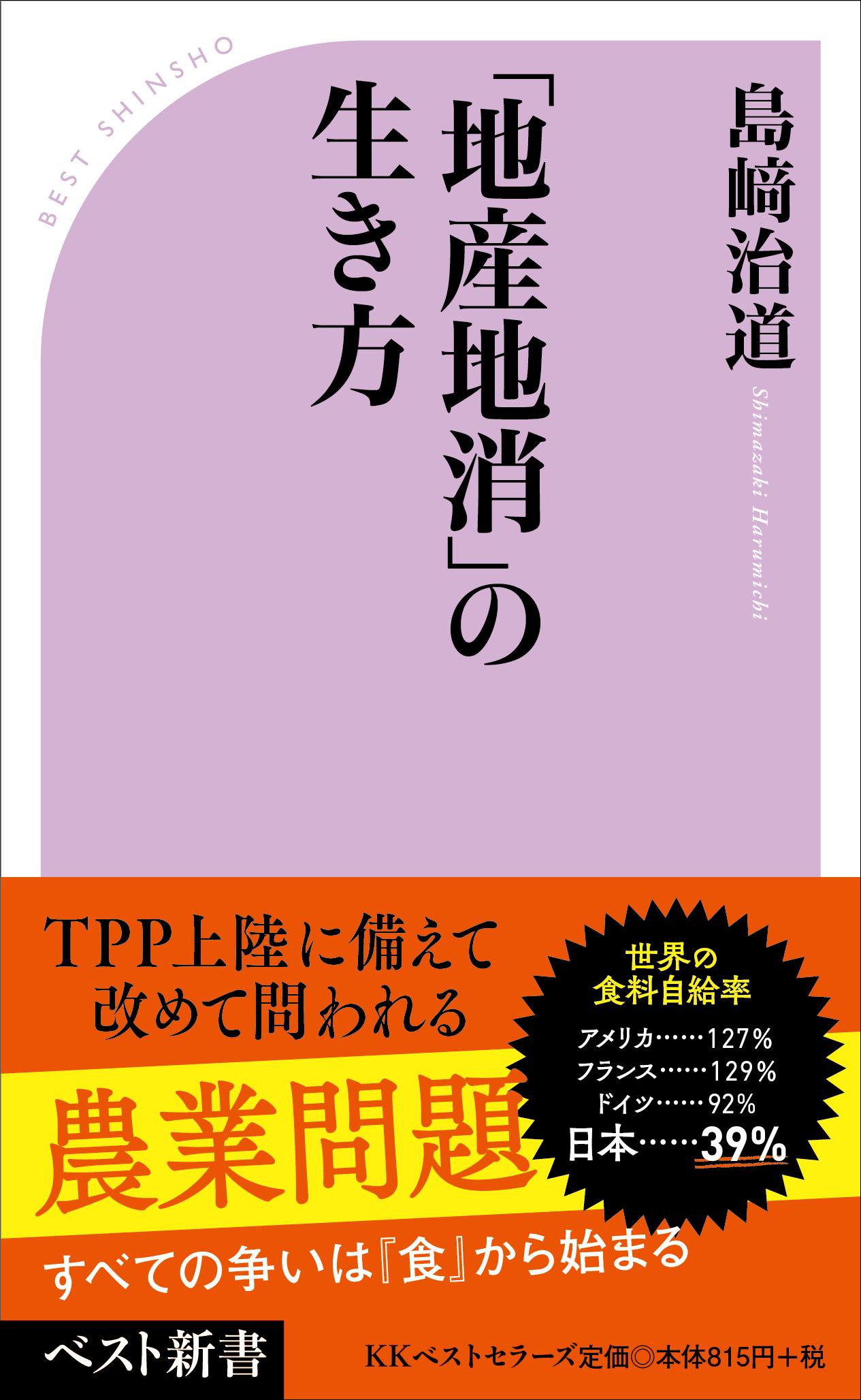 TPP上陸を前に学校給食について考える<br />『地産地消』の生き方が日本を救う