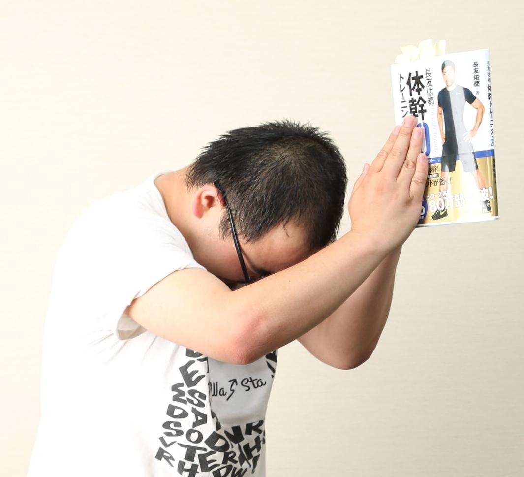 """ビックリ、衝撃…言葉が出ない結末。""""小メタボ""""編集部員「長友体幹」ガチ体験、最終日。"""