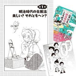 新刊 漫画『ニャンと明治時代はこうだった』第1章 全部読めちゃいます!