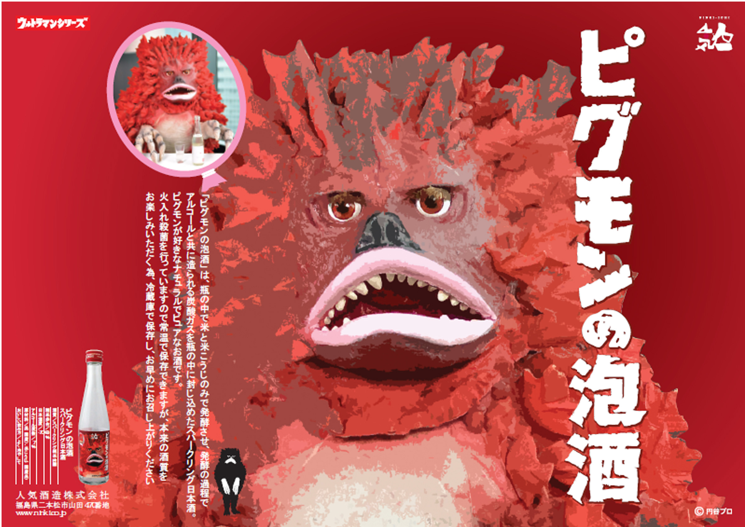 「日本の普通は世界のすごい! 福島の酒蔵・人気酒造に酒文化を聞く」(後編)千葉麗子×遊佐勇人(人気酒造社長)×倉山満
