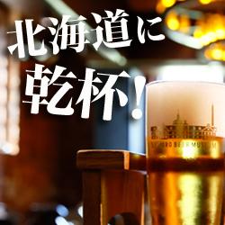 ビールの泡の向こうに北海道開拓史が見える ~北海道に乾杯~