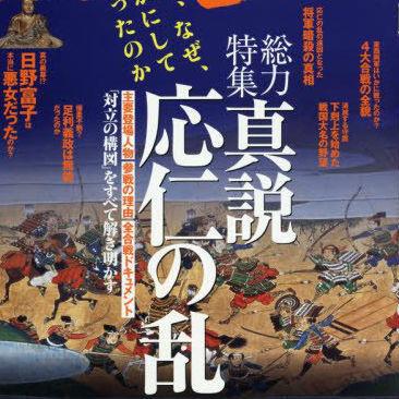 応仁の乱が日本の歴史に与えた影響とは?