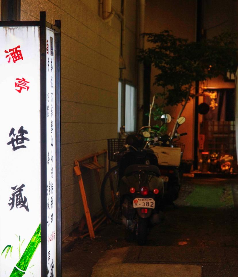 ひとり飲みもOK!京都の夜は「路地裏」酒場へ⑤
