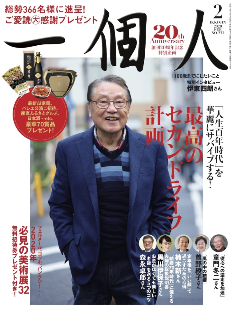 ★創刊20周年記念特集「最高のセカンドライフ」