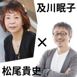 及川眠子×松尾貴史 スペシャルトーク 第3回「自主規制という名の保身」