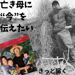 """亡き母へ""""今""""伝えたい想い<br />―憧れ、導かれた両親と同じ農家になったことで―"""