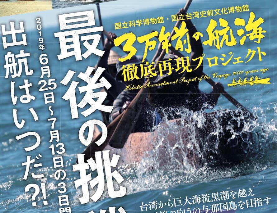 日本人は「どうやって」「どこから」来たのか?ホモ・サピエンスの壮大な旅を探る