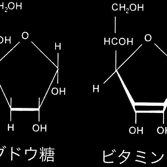 ブドウ糖とビタミンCの化学構造は極めて似ている!