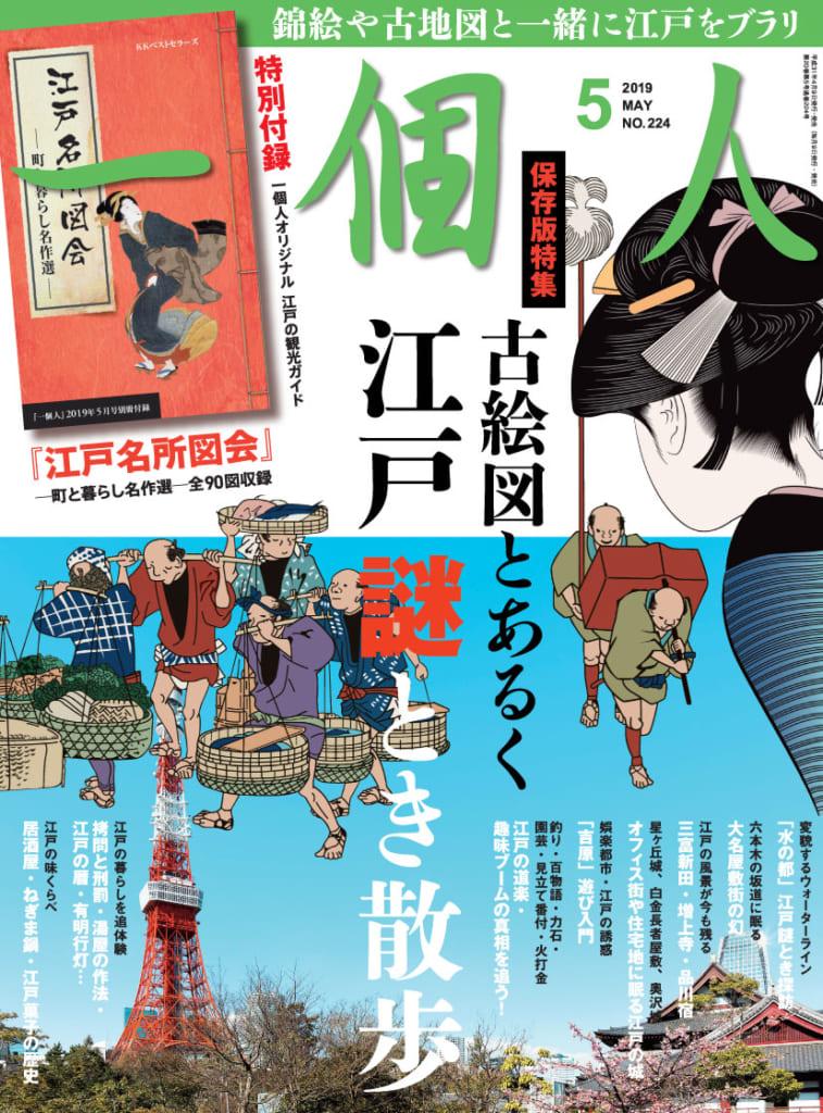 古絵図とあるく江戸謎とき散歩