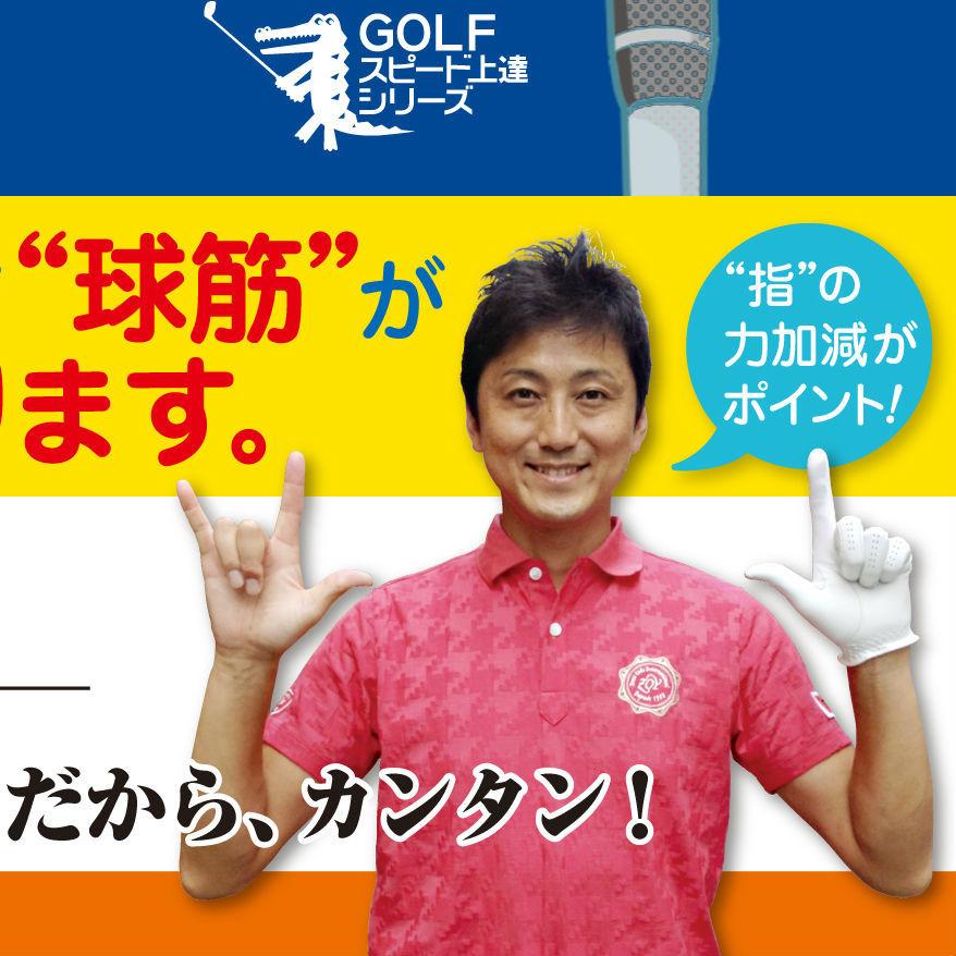 ゴルフの悩みは「グリップを変えるだけ」で解決!