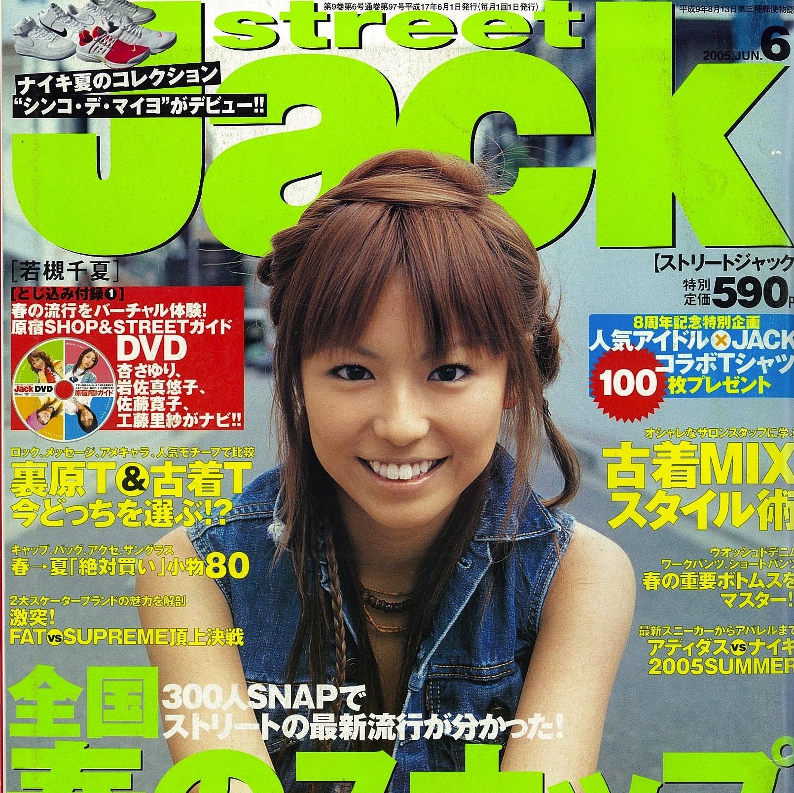 長澤、綾瀬、沢尻にガッキー、石原さとみ…「女優大豊作時代」を振り返る。