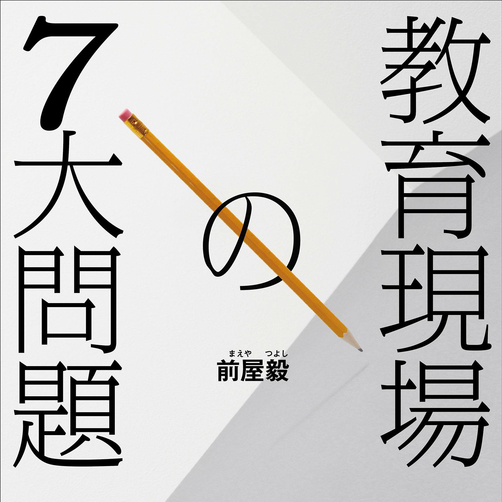 8割の日本人が知らない真実……教員の働きすぎの本当の原因とは