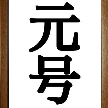 元号と名字の奇妙な関係。明治時代に「昭和」さんがいた理由とは