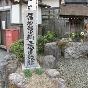 道に迷って石田三成 三成の出生地